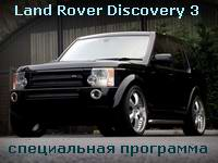 Автокредит на автомобили Land Rover Discovery 3