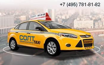 Компания СОЛТ предоставляет автомобили такси в лизинг